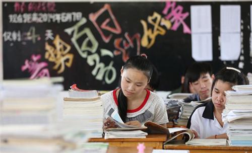 Gao kao entrance examination